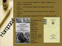 Нагороди! 1947 — Сталінська премія за збірку «Лірика» та поему «Прометей». 19...