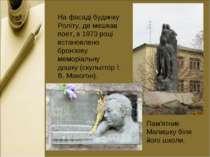 Пам'ятник Малишку біля його школи. На фасаді будинку Роліту, де мешкав поет, ...