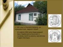 У 1991 році в Обухові в будинку, де народився поет, відкрито музей. 31 жовтня...