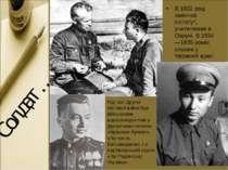 Солдат… В 1932 році закінчив інститут, учителював в Овручі. В 1934—1935 роках...