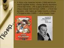 Пісняр… У збірці «Що записано мною» (1956) містяться тексти відомих пісень: «...
