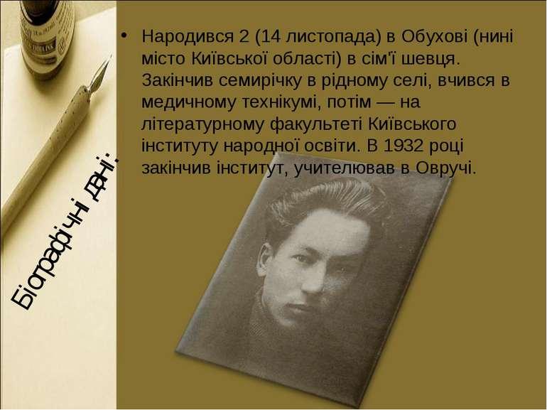 Біографічні дані: Народився 2 (14 листопада) в Обухові (нині місто Київської ...