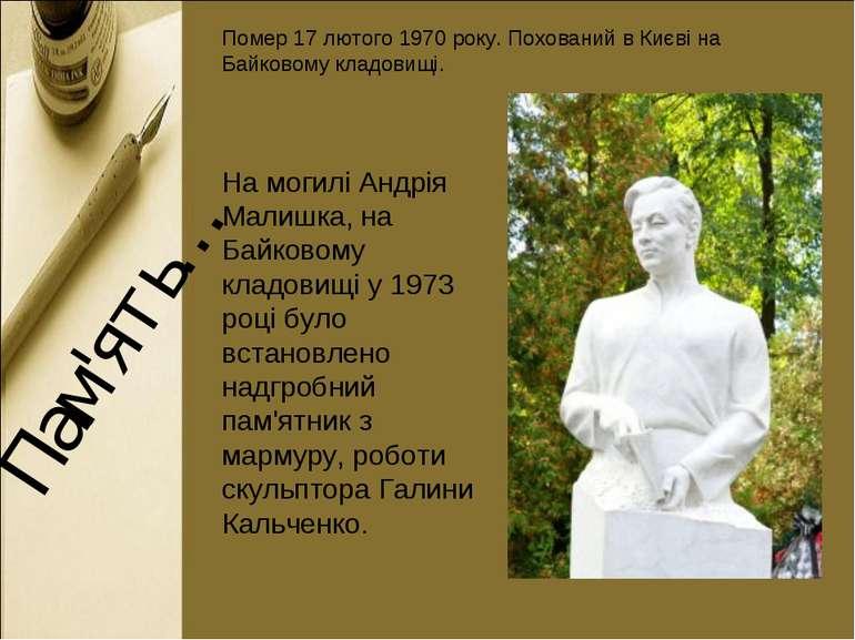 Пам'ять… На могилі Андрія Малишка, на Байковому кладовищі у 1973 році було вс...