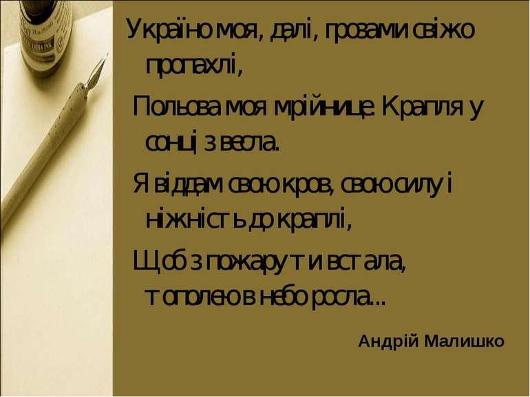 Україно моя, далі, грозами свіжо пропахлі, Польова моя мрійнице. Крапля у сон...