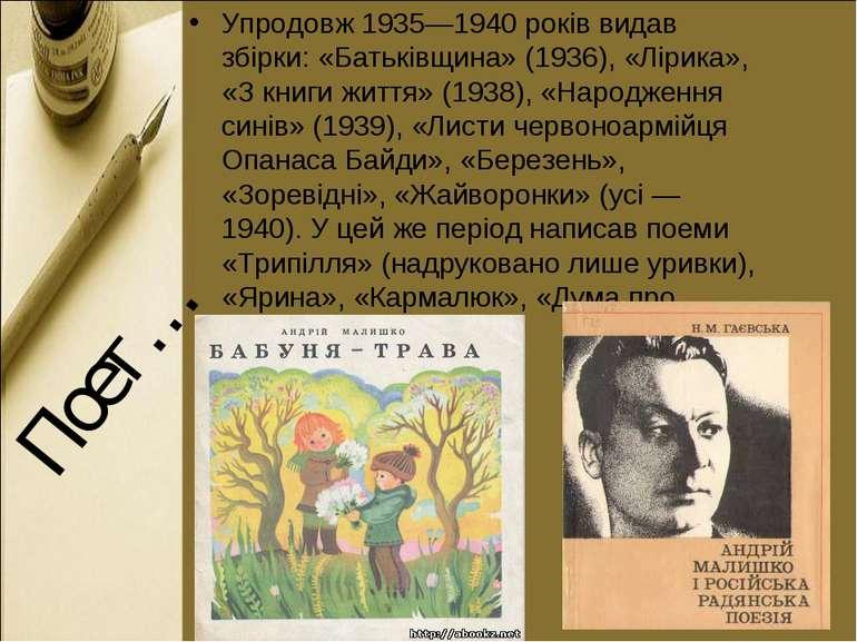 Поет… Упродовж 1935—1940 років видав збірки: «Батьківщина» (1936), «Лірика», ...