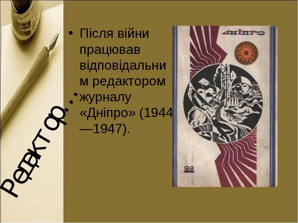 Редактор… Після війни працював відповідальним редактором журналу «Дніпро» (19...