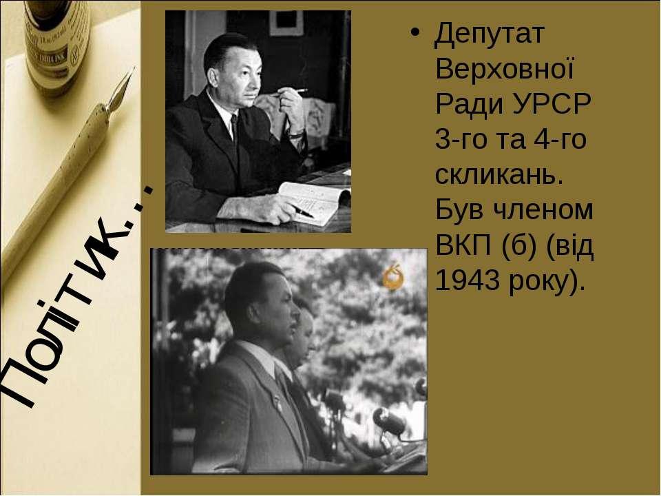 Політик… Депутат Верховної Ради УРСР 3-го та 4-го скликань. Був членом ВКП (б...