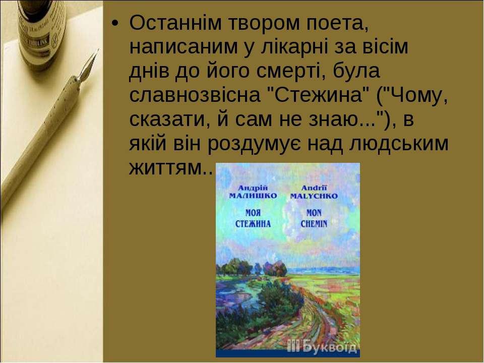 Останнім твором поета, написаним у лікарні за вісім днів до його смерті, була...