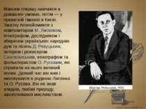 Максим спершу навчався в домашніх умовах, потім — у приватній гімназії в Києв...
