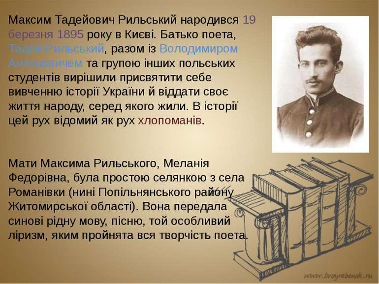 Максим Тадейович Рильський народився 19 березня 1895 року в Києві. Батько пое...