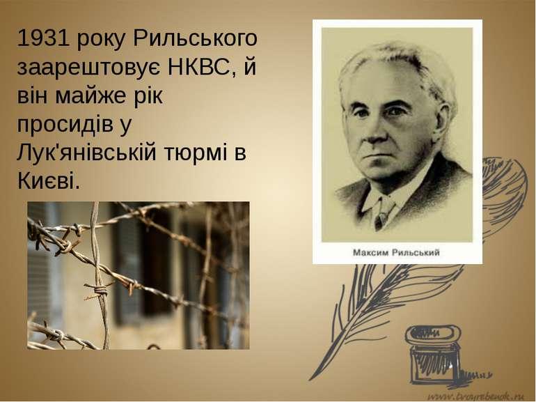 1931 року Рильського заарештовує НКВС, й він майже рік просидів у Лук'янівськ...