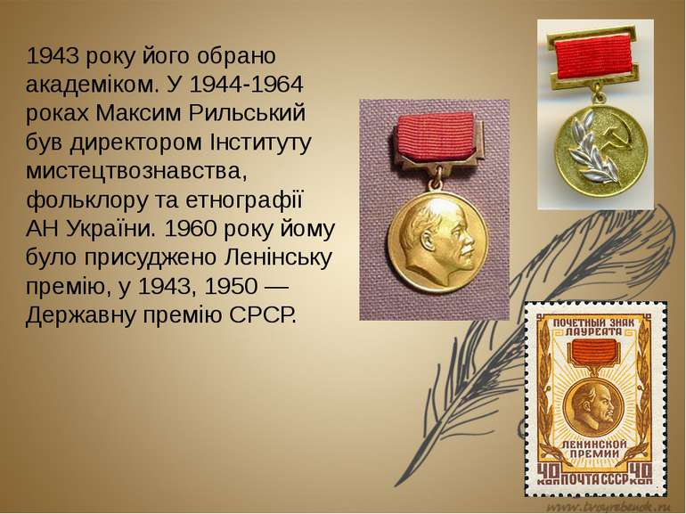 1943 року його обрано академіком. У 1944-1964 роках Максим Рильський був дире...