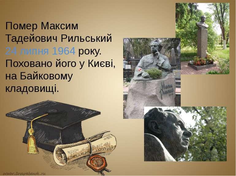 Помер Максим Тадейович Рильський 24 липня 1964 року. Поховано його у Києві, н...