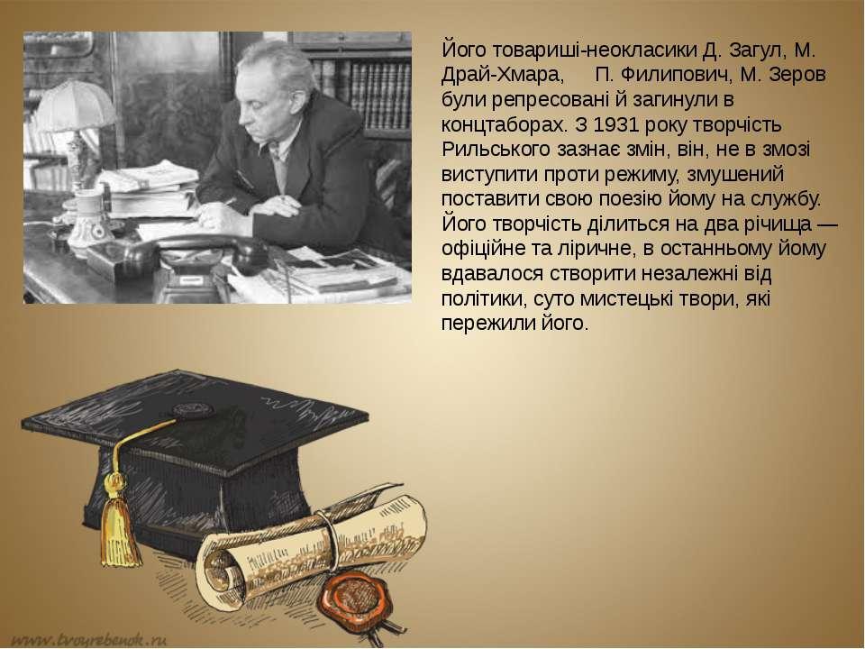 Його товариші-неокласики Д. Загул, М. Драй-Хмара, П. Филипович, М. Зеров були...