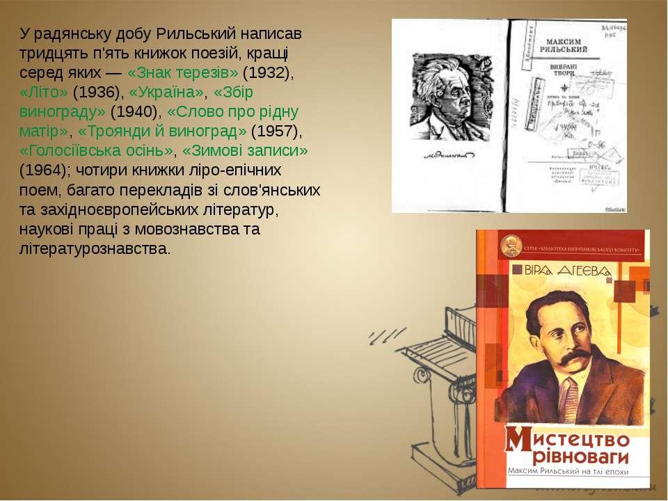 У радянську добу Рильський написав тридцять п'ять книжок поезій, кращі серед ...