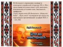Ю.Яновського справедливо називають новатором в українській літературі ХХ ст. ...