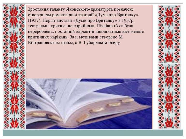 Зростання таланту Яновського-драматурга позначене створенням романтичної траг...