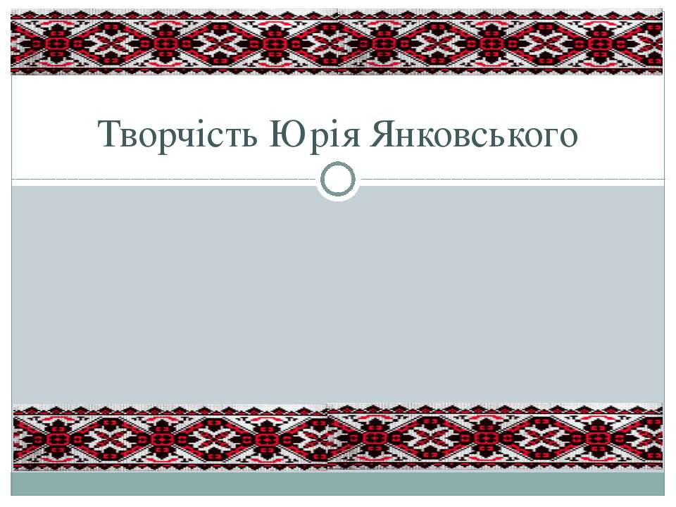 Творчість Юрія Янковського
