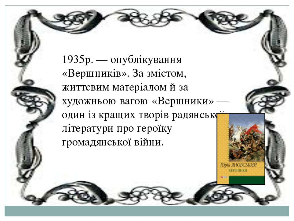 1935р. — опублікування «Вершників». За змістом, життєвим матеріалом й за худо...