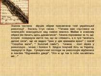 Значна частина віршів збірки присвячена темі української революції . Василь С...
