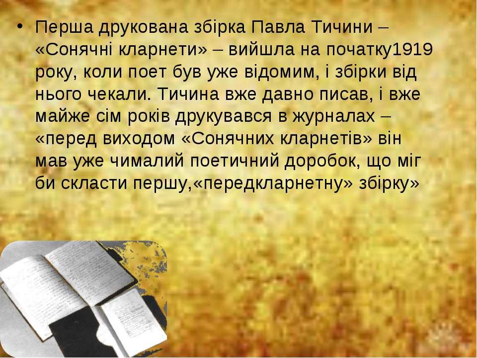 Перша друкована збірка Павла Тичини – «Сонячні кларнети» – вийшла на початку1...