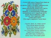 """""""… 6 січня 1881 року в Луцьку Леся пішла на річку Стер подивитися як святять..."""