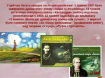 У цей час багато працює на літературній ниві. 5 травня 1907 було завершено др...