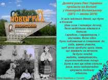 Зі всіх шістьох дітей, що були в Косачів (два сини і четверо дочок), Леся на...