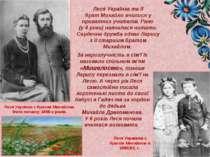 Леся Українка та її братМихайло вчилися у приватних учителів. Рано (у 4 роки...