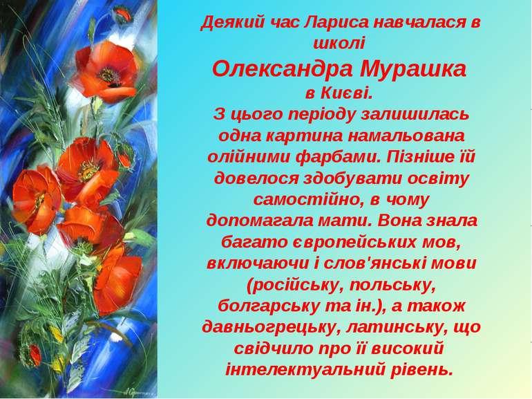 Деякий час Лариса навчалася в школі Олександра Мурашка в Києві. З цього періо...