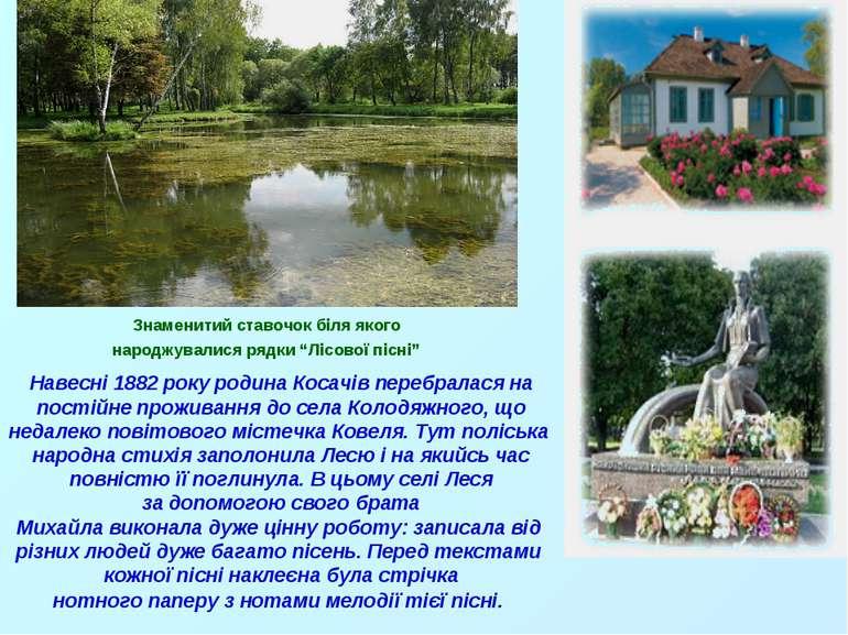 Навесні 1882 року родина Косачів перебралася на постійне проживання до села К...