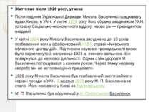 Життєпис після 1920 року, утиски Після падіння Української Держави Микола Вас...