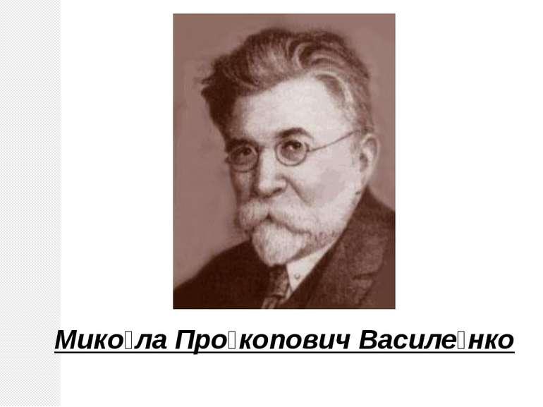 Мико ла Про копович Василе нко