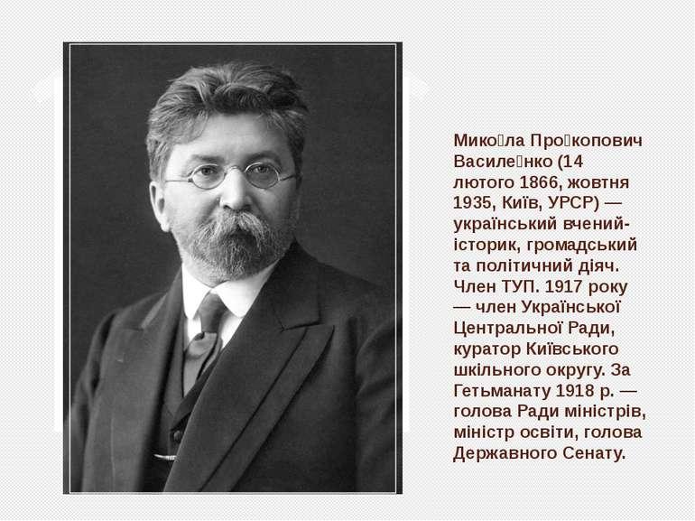 Мико ла Про копович Василе нко (14 лютого 1866, жовтня 1935, Київ, УРСР) — ук...