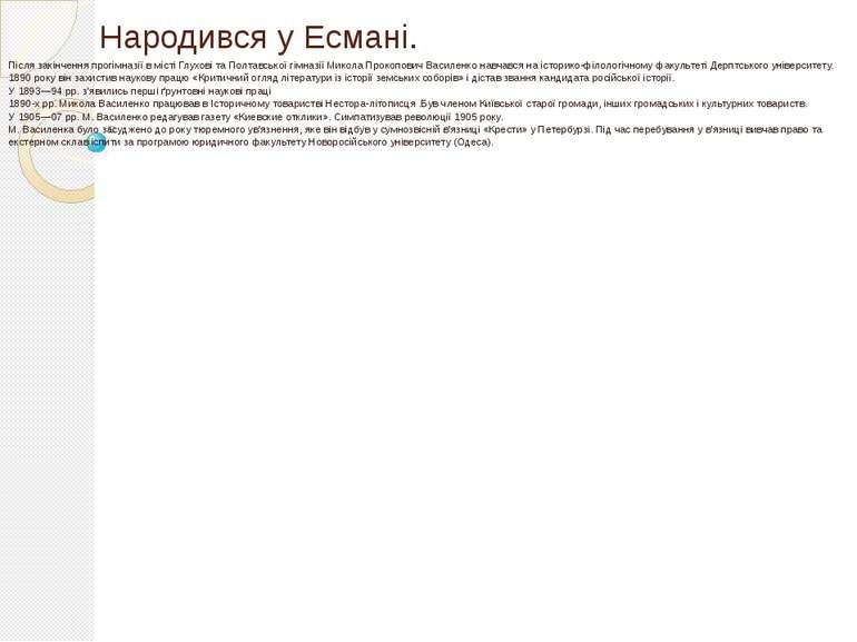Народився у Есмані. Після закінчення прогімназії в місті Глухові та Полтавськ...