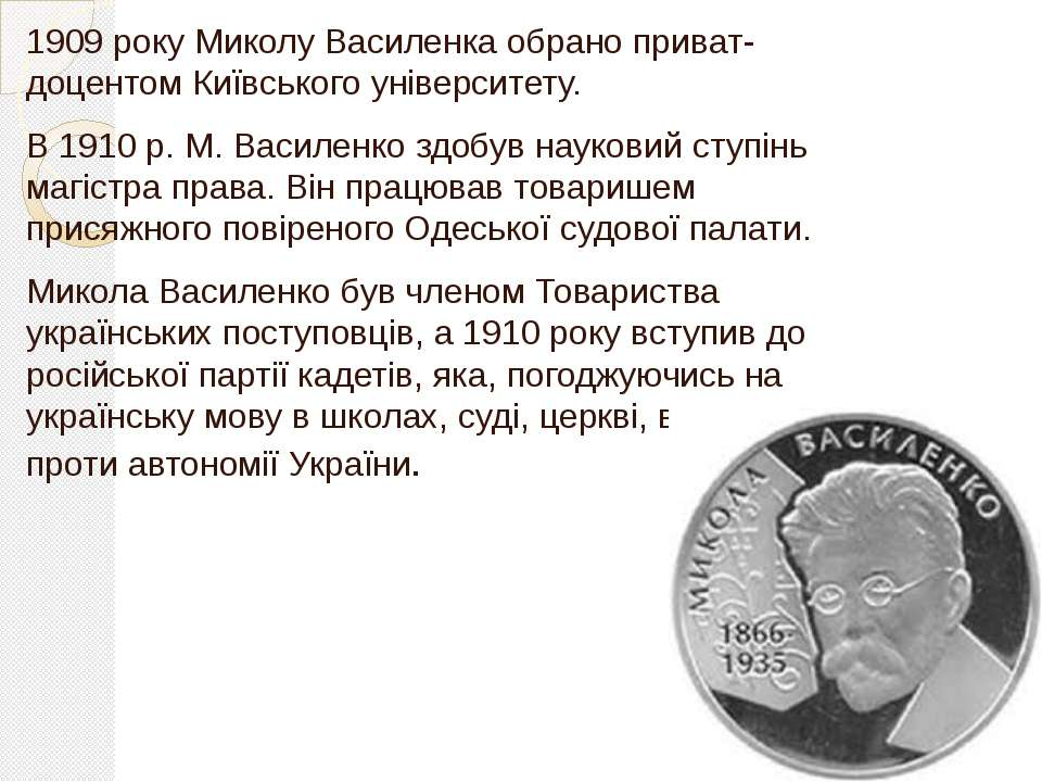 1909 року Миколу Василенка обрано приват-доцентом Київського університету. В ...