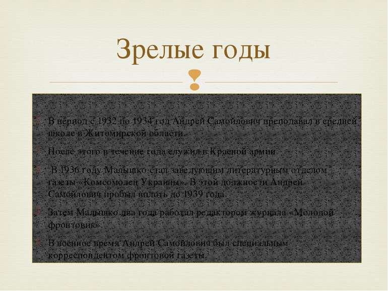 В период с 1932 по 1934 год Андрей Самойлович преподавал в средней школе в Жи...
