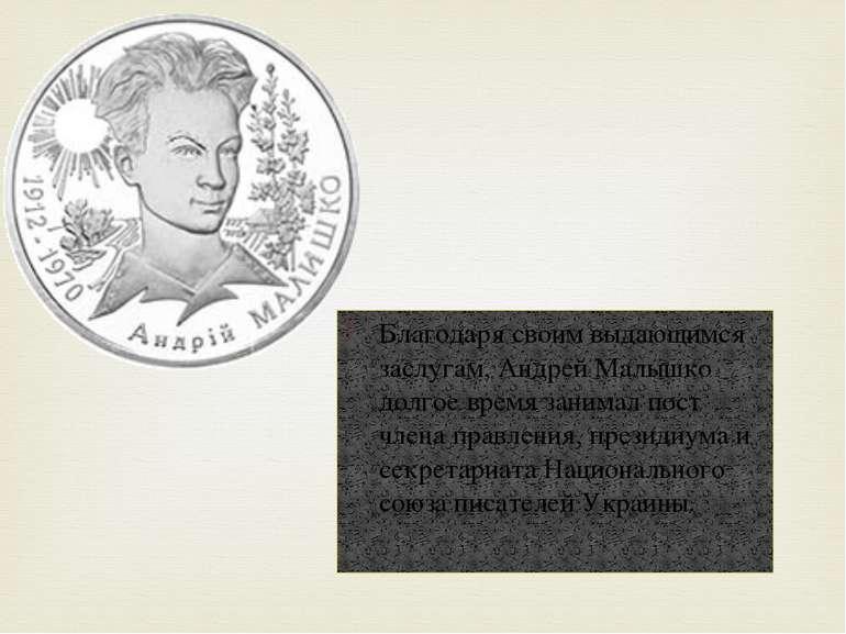 Благодаря своим выдающимся заслугам, Андрей Малышко долгое время занимал пост...