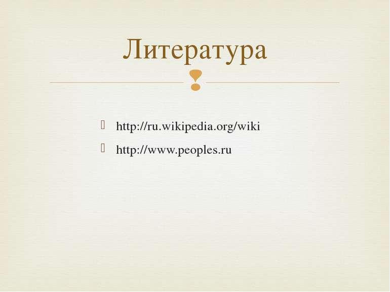 http://ru.wikipedia.org/wiki http://www.peoples.ru Литература