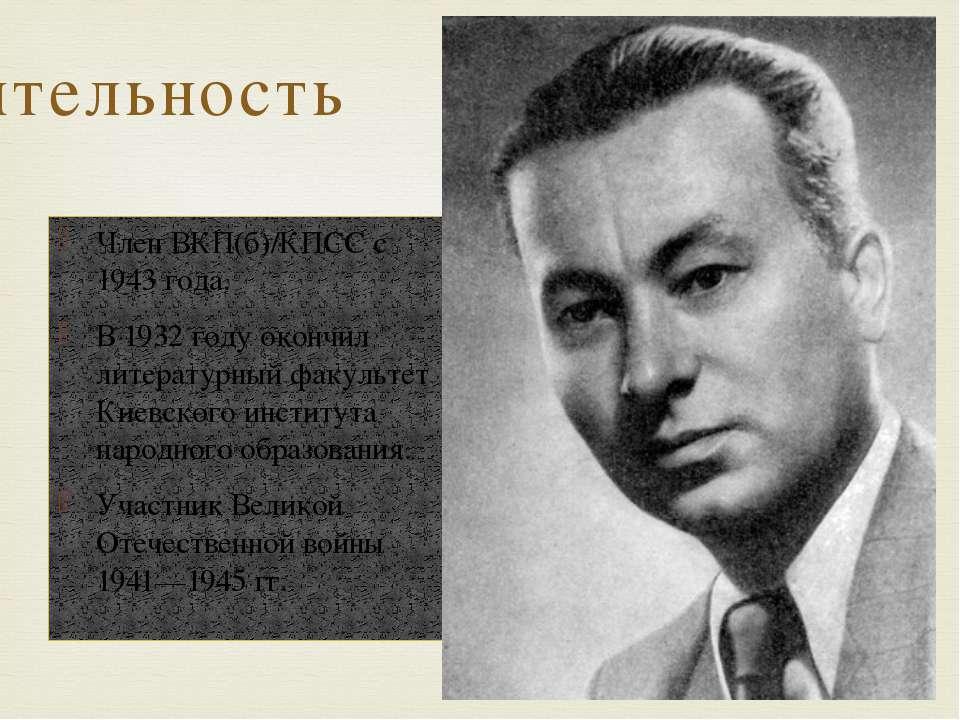 Член ВКП(б)/КПСС с 1943 года. В 1932 году окончил литературный факультет Киев...