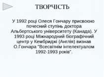 У 1992 році Олеся Гончару присвоєно почесний ступінь доктора Альбертського ун...