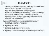 У селіСухеКобеляцького районуПолтавської області28 серпня2000було відкр...