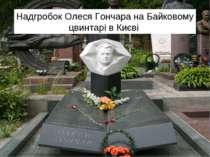 Надгробок Олеся Гончара на Байковому цвинтарівКиєві