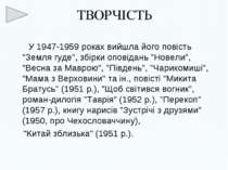 """ТВОРЧІСТЬ У 1947-1959 роках вийшла його повість """"Земля гуде"""", збірки оповідан..."""