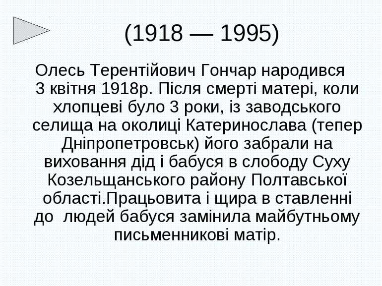 (1918 — 1995) Олесь Терентійович Гончар народився 3 квітня 1918p. Після смерт...