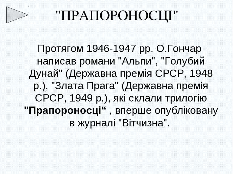 """ПРАПОРОНОСЦІ"" Протягом 1946-1947 рр. О.Гончар написав романи ""Альпи"", ""Голуб..."