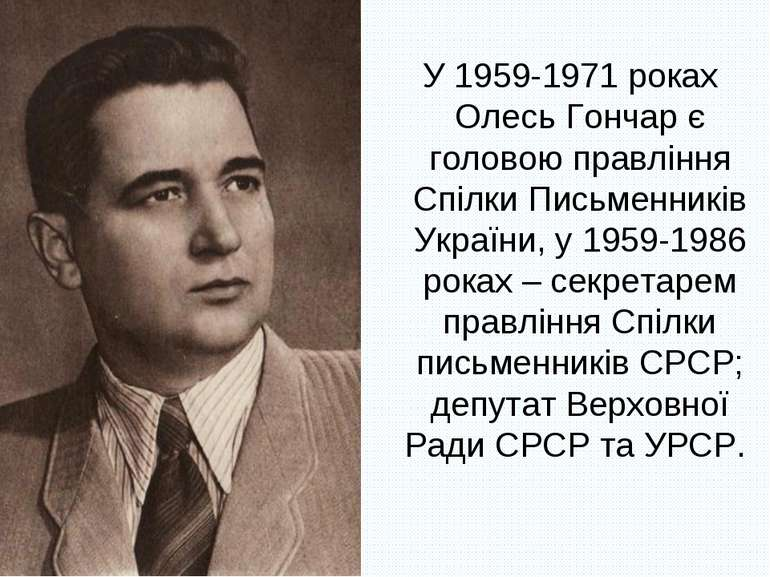 У 1959-1971 роках Олесь Гончар є головою правління Спілки Письменників Україн...