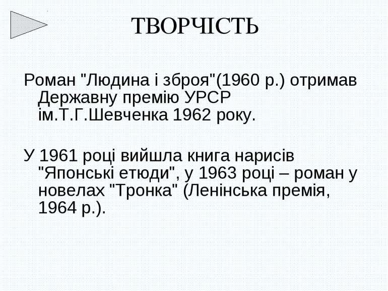 """Роман """"Людина і зброя""""(1960 р.) отримав Державну премію УРСР ім.Т.Г.Шевченка ..."""