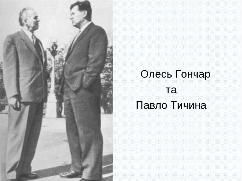 Олесь Гончар та Павло Тичина
