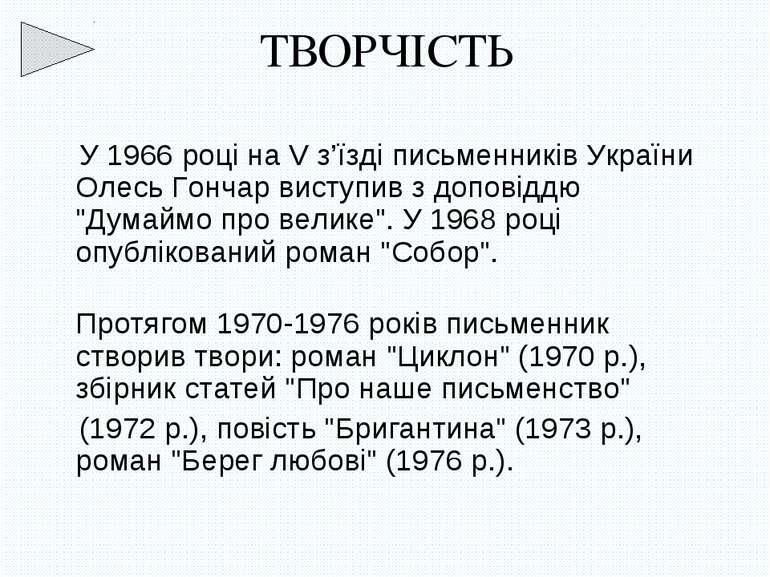 У 1966 році на V з'їзді письменників України Олесь Гончар виступив з доповідд...